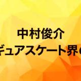中村俊介フィギュアスケート界の星!全日本選手権大会2020