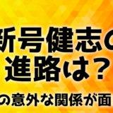 新号健志の進路は?父は青学陸上部原監督とライバル関係!?