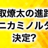 名取燎太の進路はコニカミノルタで決定?就職先は強豪実業団?
