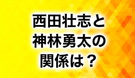 西田壮志と神林勇太はライバル関係?九学時代を調査!