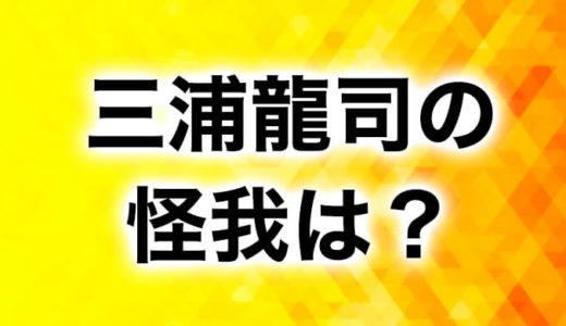 三浦龍司の怪我の影響は?箱根駅伝には間に合う?