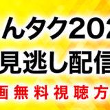 """さんタク2021見逃し配信動画""""無料""""視聴方法!"""