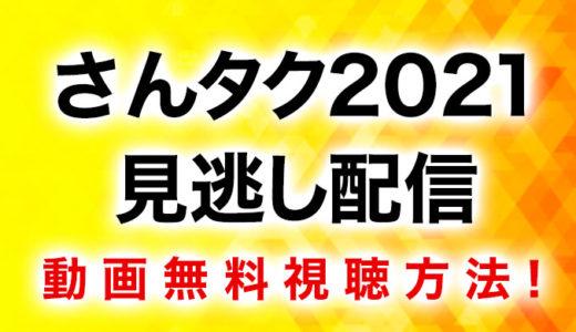 さんタク2021見逃し配信動画