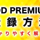 FOD PREMIUM(プレミアム)登録方法を図でわかりやすく解説!
