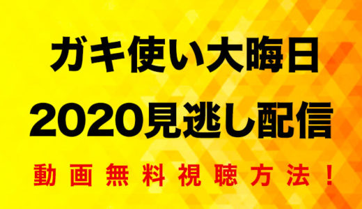 """ガキ使い大晦日2020/2021見逃し配信動画""""無料""""視聴方法!"""