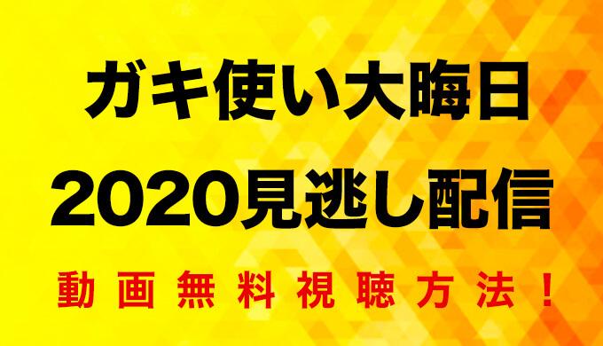 """ガキ使い大晦日2020見逃し配信動画""""無料""""視聴方法!"""
