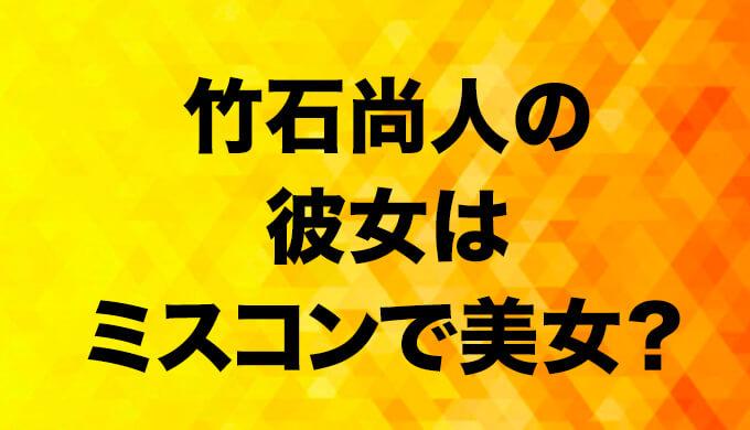 竹石尚人の彼女はミスコン!依田奈波って誰?