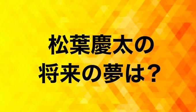 松葉慶太(青山学院)の将来の夢!親子三代箱根駅伝ランナーの真相は?!