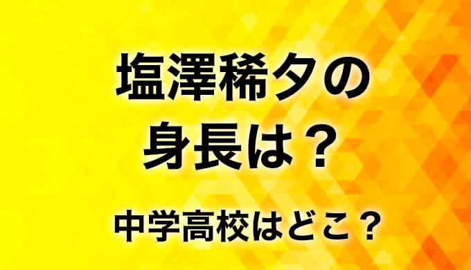 塩澤稀夕の身長や中学高校はどこ?【東海大学】