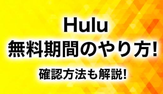 Hulu無料期間のやり方!無料期間の確認方法も解説!