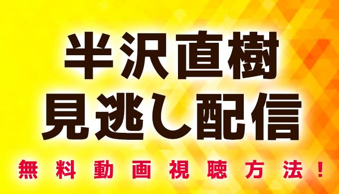 半沢直樹見逃し配信動画無料視聴方法!