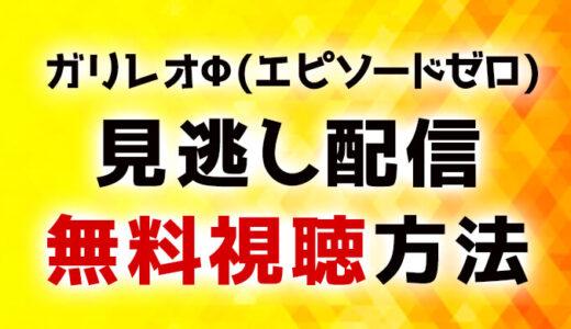 ガリレオΦ(エピソードゼロ)見逃し配信無料で見る方法!三浦春馬出演ガリレオスペシャルドラマ