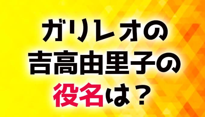 ガリレオの吉高由里子の役名やキャラクターはオリジナル?
