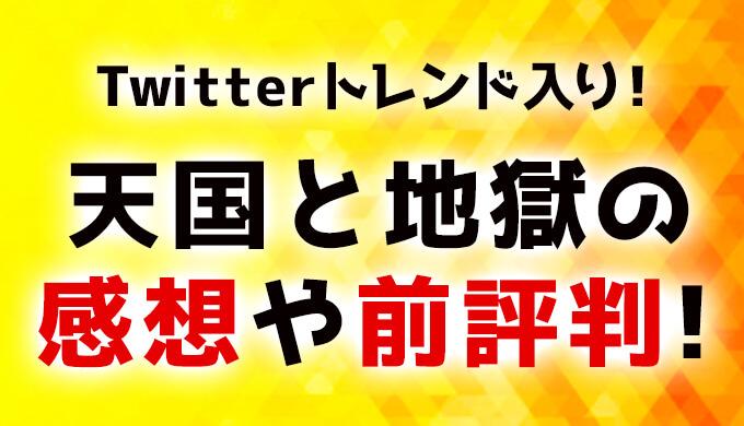 【トレンド入り】天国と地獄の感想や前評判!