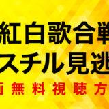 """紅白歌合戦ミスチル見逃し配信動画""""無料""""視聴方法!"""