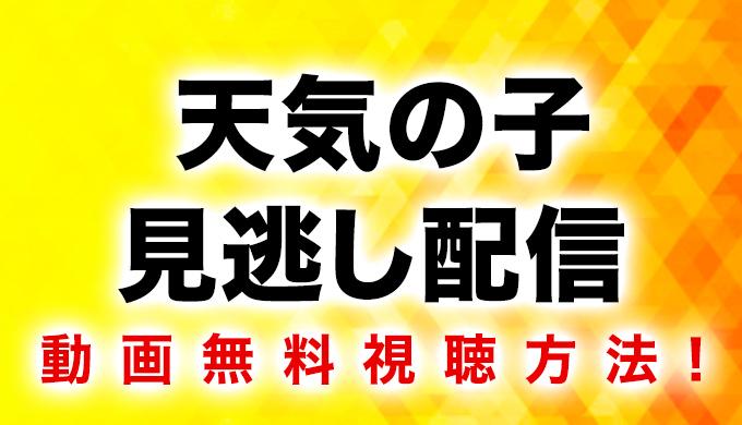 """天気の子見逃し配信動画""""無料""""視聴方法!"""