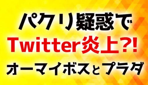 【Twitter炎上】オーマイボスとプラダはパクリ?炎上した理由3つの理由