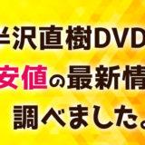 半沢直樹DVD最安値調べました