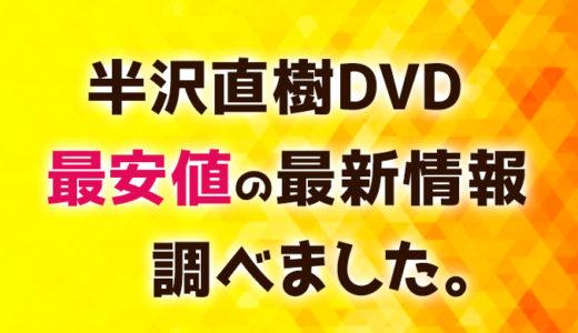 【最新情報】半沢直樹DVDの最安値調べました。