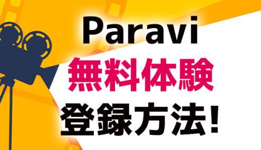 Paravi無料期間や登録・解約方法!料金プランや無料見放題できる作品数と作品名!