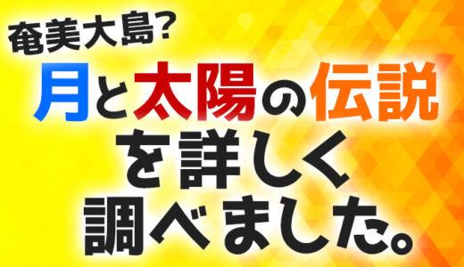 「月と太陽の伝説」奄美大島とは?異国の伝説の話も【天国と地獄】