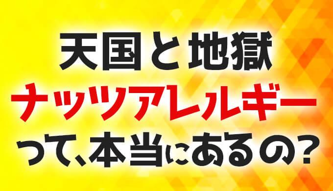 【炎上】天国と地獄のナッツアレルギー症状を甘くみすぎ!