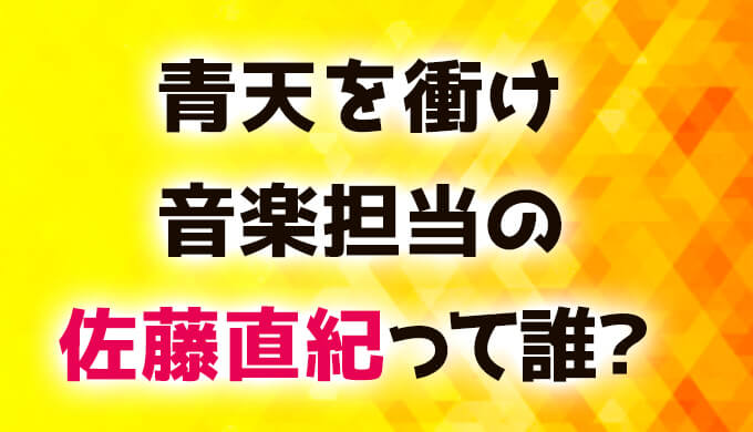 【twitter話題】青天を衝け音楽は佐藤直紀どんな人?