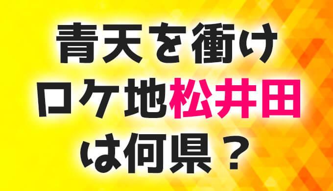 【衝撃】青天を衝けロケ地松井田に東京ドーム5個分の広さ!