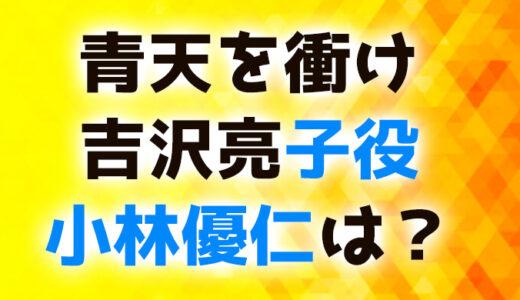 青天を衝け吉沢亮子役の小林優仁は女の子?男の子?経歴は?