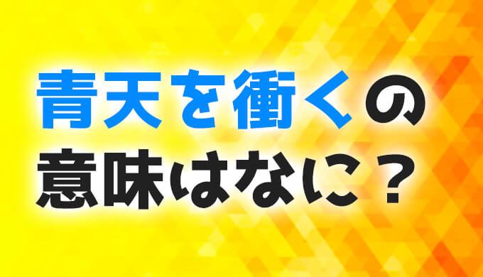 青天を衝くの意味は何?渋沢栄一が長野県で詠んだ漢詩がきっかけ!?