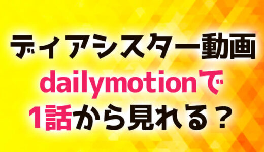 ディアシスター動画dailymotionで1話から見れる?
