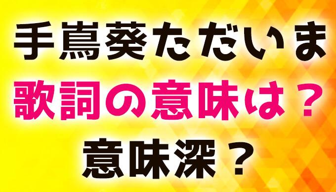 天国と地獄主題歌歌詞の意味4選!手嶌葵ただいまの理由を考察!