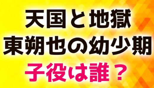 天国と地獄東朔也(師匠)幼少期の子役は兄も天才子役!
