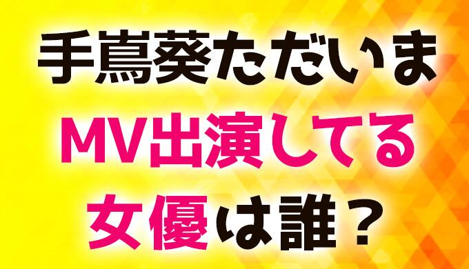 """天国と地獄手嶌葵ただいまMV女優は""""オファー殺到""""売れっ子新人!"""
