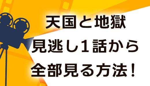 天国と地獄動画1話見逃しParavi視聴方法!