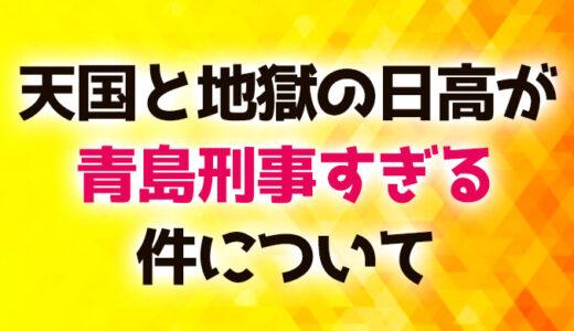 裏設定が面白い!日高が踊る大捜査線青島刑事のコスプレをした理由【天国と地獄】