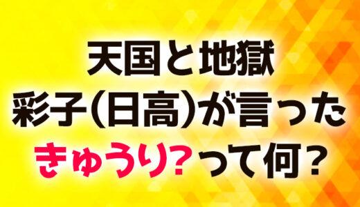 【聞き取れない】天国と地獄のきゅうり?彩子(日高)何て?