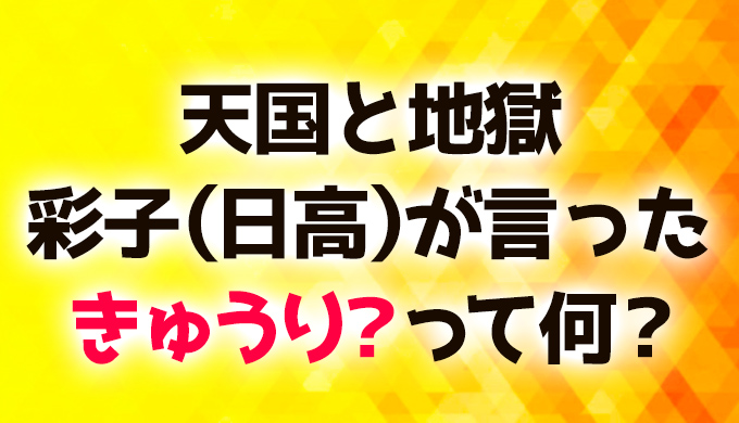 【聞き取れない】天国と地獄のきゅうり?彩子(日高)何言ったの?