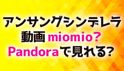 アンサングシンデレラ動画miomio?Pandoraで見れる?