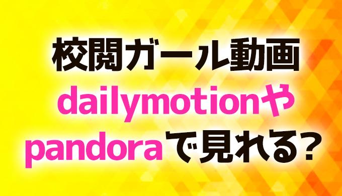 校閲ガール動画pandoraやdailymotionで見れる?