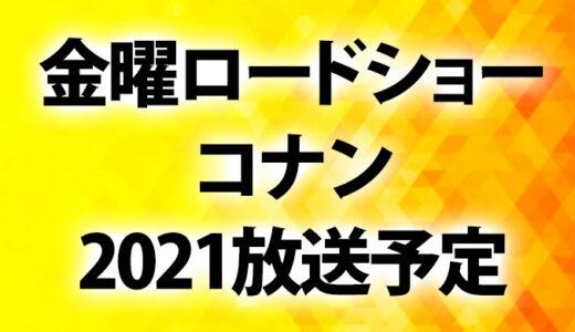 金曜ロードショーコナン2021放送予定【異次元の狙撃手(スナイパー)】金ロー