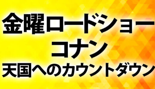 金曜ロードショーコナン2021放送予定【天国へのカウントダウン】