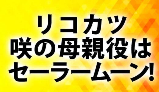 リコカツ咲の母親役は超人気声優三石琴乃!セーラームーンにのび太ママ!