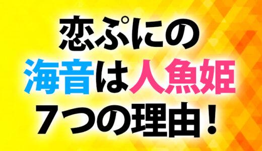 恋ぷにの海音は人魚姫7つの理由!最終回は海に帰る?【考察】