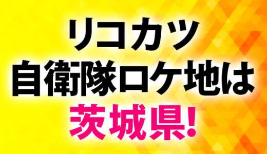 リコカツ航空自衛隊ロケ地は茨城県!首都圏に一番近い救難隊!