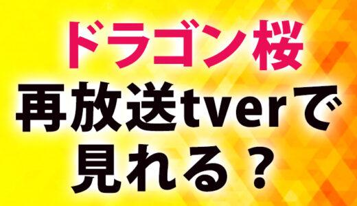 ドラゴン桜再放送tverで見れる?