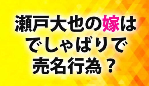【売名行為】瀬戸大也嫁(馬淵優佳)はでしゃばりで図々しい?!