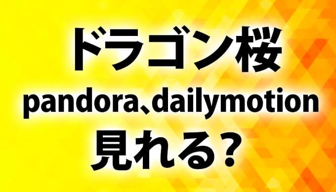 ドラゴン桜pandora、dailymotion見れる?