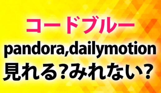 コードブルー動画はpandora,dailymotion,9tsuで見れる?見れない?