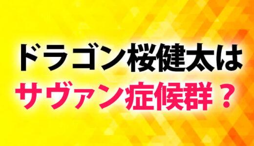【イケメン】ドラゴン桜健太はサヴァン症候群でATARUと同じ発達障害の病気?